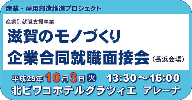 10月3日火曜日企業合同就職面接会(長浜会場)案内画像