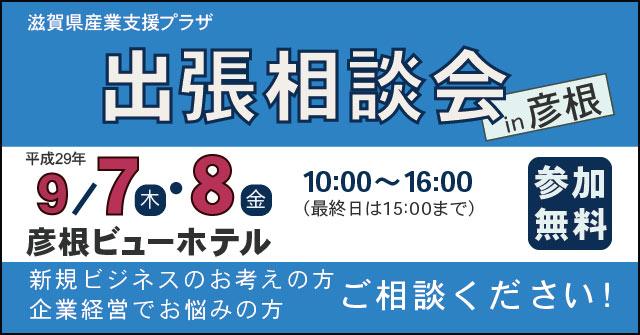 出張相談会平成29年9月7日(木)、8日(金)実施案内画像