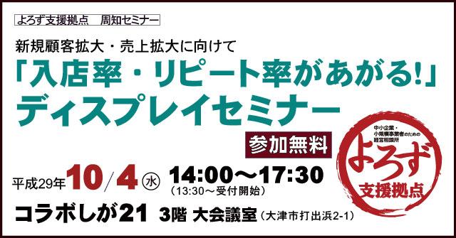 平成29年10月4日実施の入店率・リピート率があがる!」ディスプレイセミナー画像