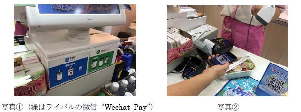 """写真①(緑はライバルの微信""""Wechat Pay"""")と写真②"""