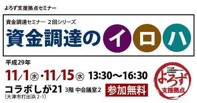 滋賀で実施の資金調達のイロハセミナー日時案内画像