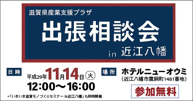 出張相談会in近江八幡平成29年11月14日実施案内画像