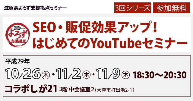 滋賀で実施のはじめてのYouTubeセミナー日時案内画像