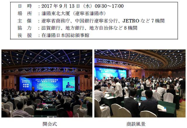 開会式写真と商談風景の写真