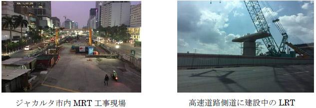 ジャカルタ市内 MRT工事現場の写真と高速道路側道に建設中の LRTの写真