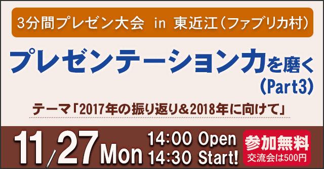 3分間プレゼン大会in東近江案内画像
