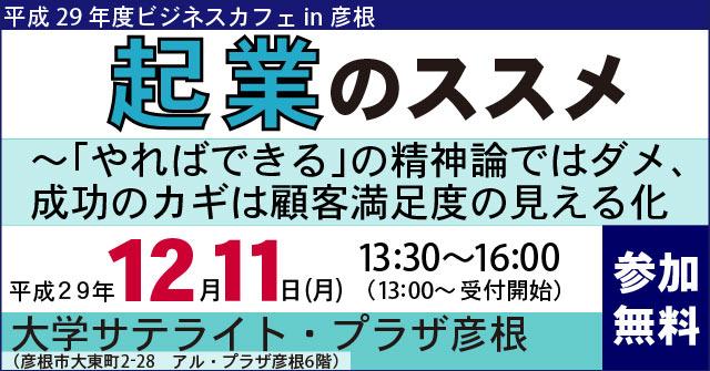 平成29年12月11日実施の起業のススメセミナー画像