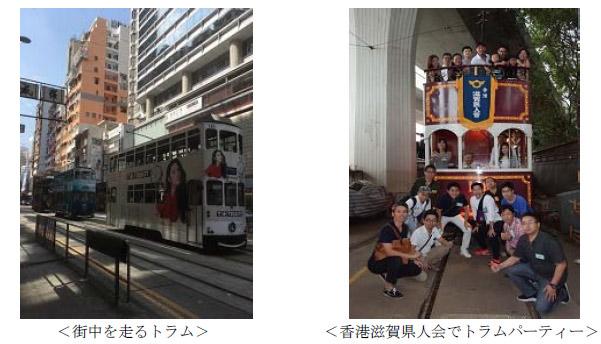 街中を走るトラムの写真と香港滋賀県人会でトラムパーティーの写真