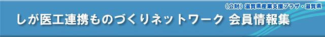 しが医工連携ものづくりネットワーク会員情報集タイトルロゴ
