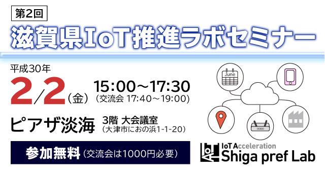 2月2日実施滋賀県IoT推進ラボセミナー日時案内画像