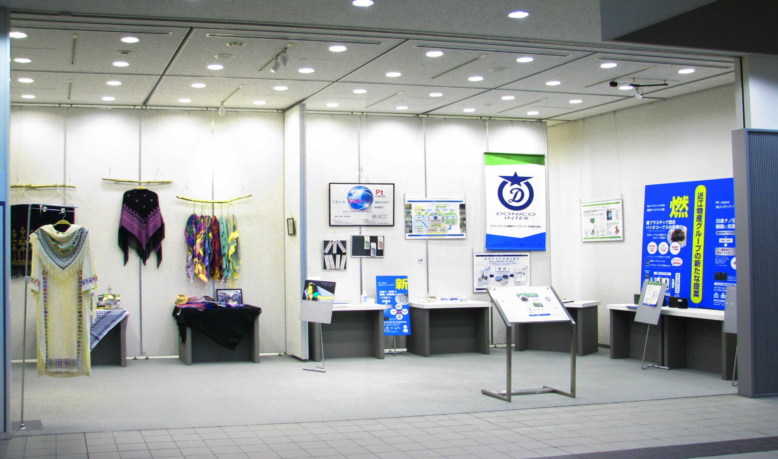 (公財)滋賀県産業支援プラザ創業支援課の展示ギャラリー写真