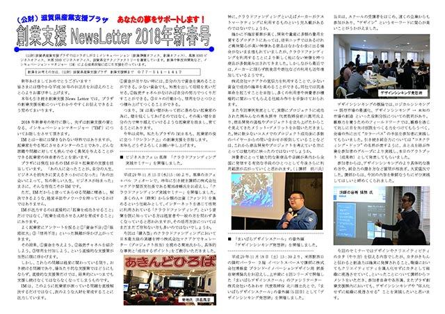創業支援NewsLetter2018月新春号1ページ目縮小画像