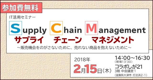 滋賀で実施のサプライチェーンマネジメントセミナー日時案内画像