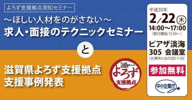 求人・面接のテクニックセミナーと滋賀県よろず支援拠点支援事例発表日時紹介画像