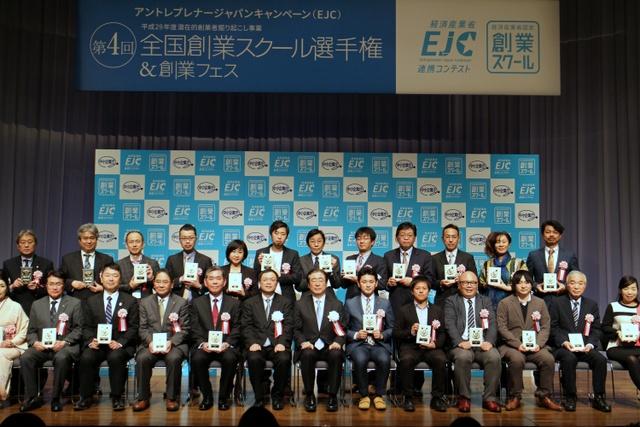 中小企業庁長官と創業機運醸成賞の受賞者による記念撮影