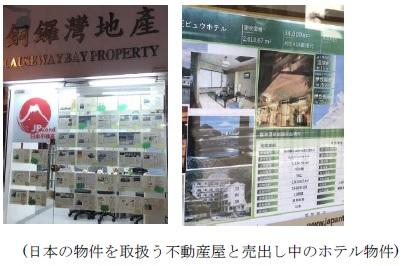 日本の物件を取扱う不動産屋と売出し中のホテル物件の写真画像
