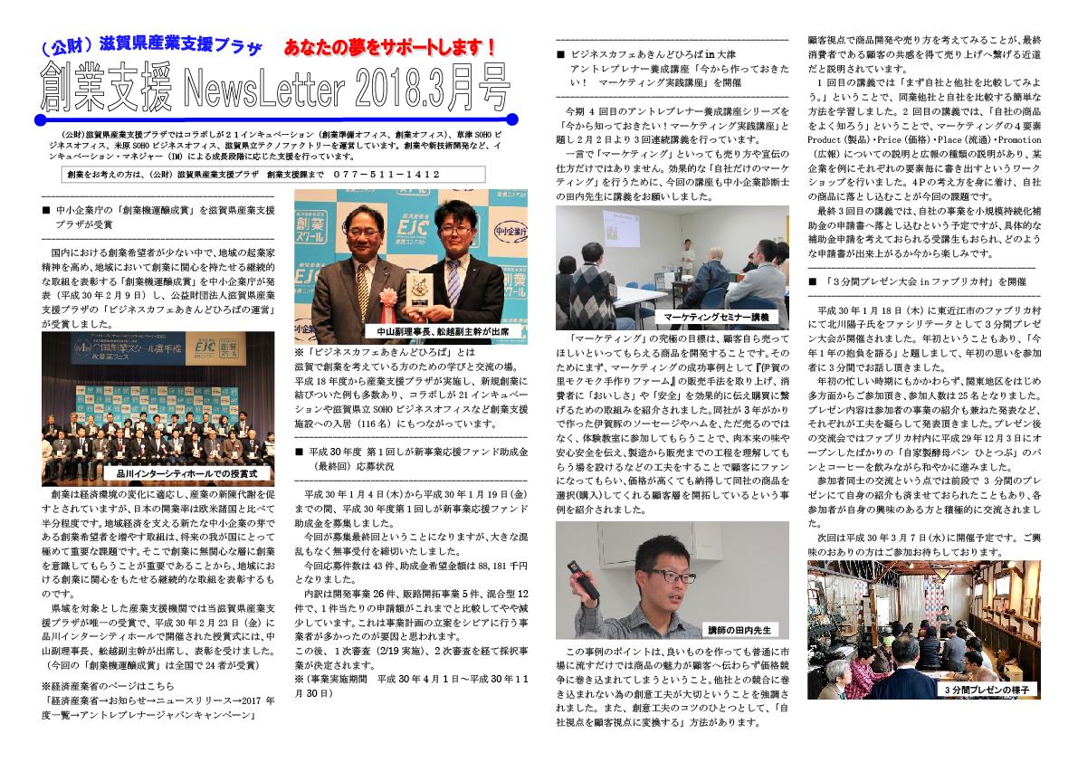 創業支援NewsLetter2018月3月号1ページ目縮小画像
