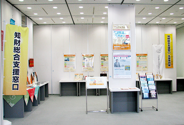 滋賀県知財総合支援窓口の支援事例展示の展示会全体写真