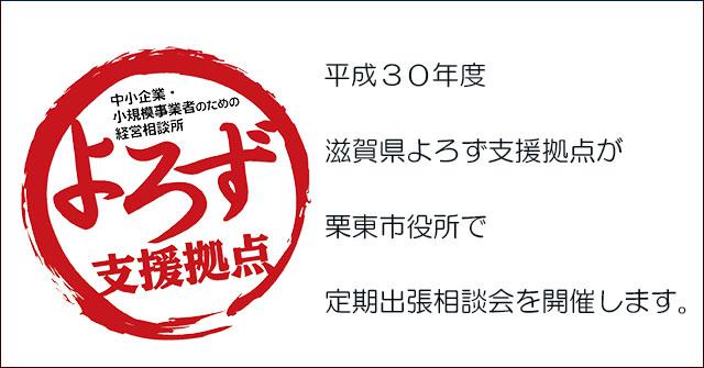 平成30年度よろず支援拠点が栗東市役所で定期出張相談会を開催するお知らせの画像