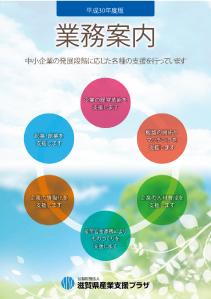 滋賀県産業支援プラザ業務案内2018年度版表紙画像