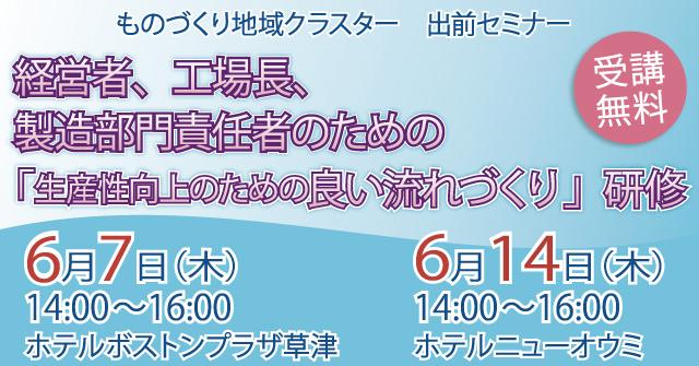 滋賀で実施ものづくり地域クラスター出前セミナー日時案内画像