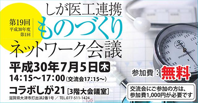 7/5実施しが医工連携ものづくりネットワーク会議日時案内画像