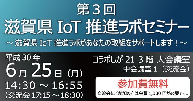 6月25日実施滋賀県IoT推進ラボセミナー日時案内画像