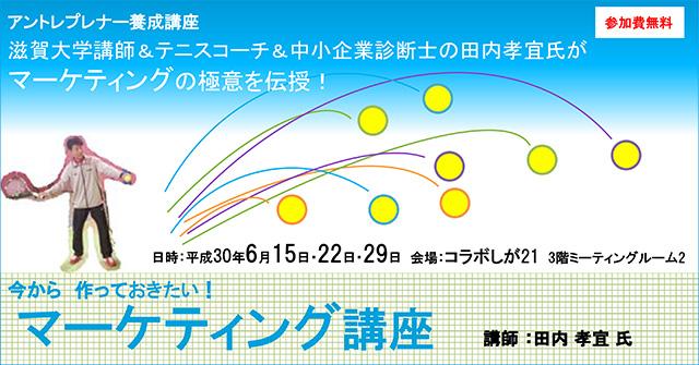 滋賀で6月実施マーケティング実践講座の案内画像