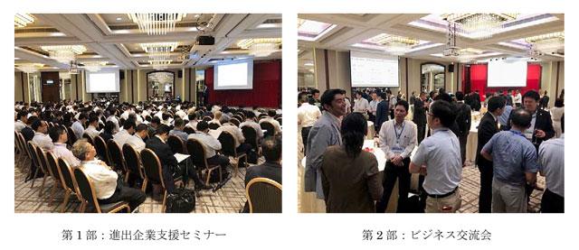 第1部の進出企業支援セミナーと第2部のビジネス交流会の写真