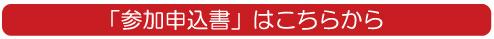 「商談会参加申込書(発注企業)」のダウンロードボタン画像