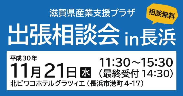 滋賀県産業支援プラザ 出張相談会 in 長浜バナー画像