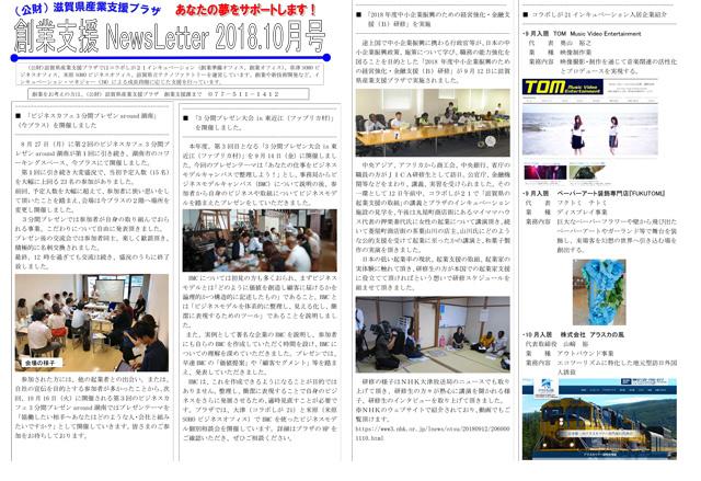 創業支援NewsLetter2018月10月号1ページ目縮小画像