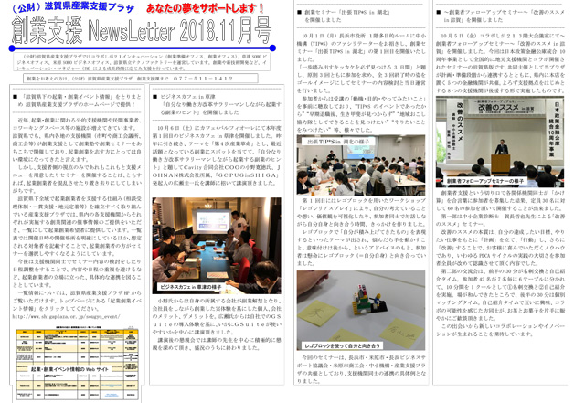 創業支援NewsLetter2018月11月号1ページ目縮小画像