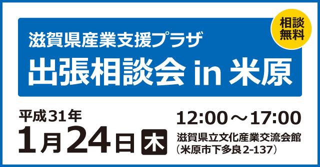 滋賀県産業支援プラザ 出張相談会 in 米原バナー画像