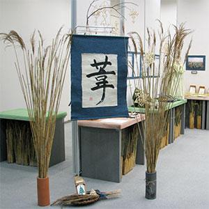 葦と葦と書かれた掛け軸の写真