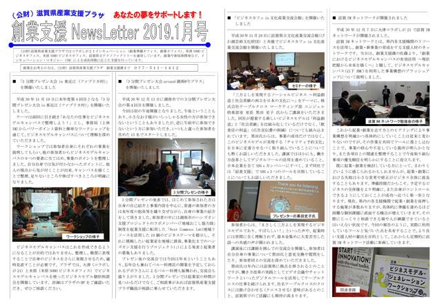創業支援NewsLetter2019月1月号1ページ目縮小画像