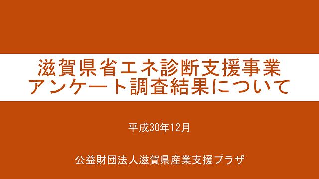 滋賀県省エネ診断支援事業アンケート調査結果について