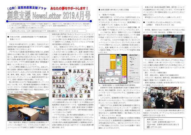創業支援NewsLetter平成31年(2019月)4月号1ページ目縮小画像