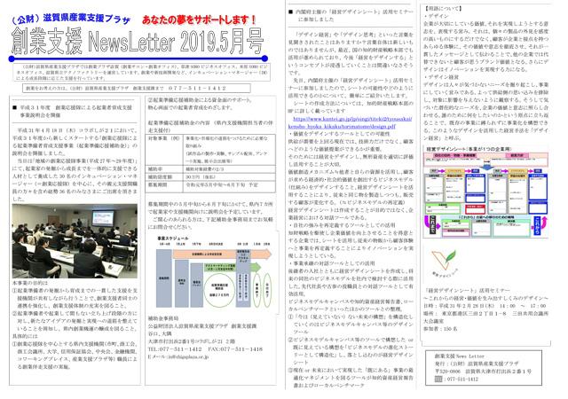 創業支援NewsLetter令和元年(2019月)5月号1ページ目縮小画像