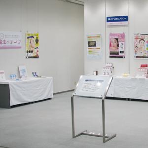 「草津の元気企業が夢の実現へ!」展(株)メディカルフロント側の写真