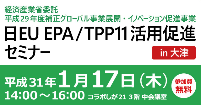 日EU・EPA/TPP11活用促進セミナーの紹介画像