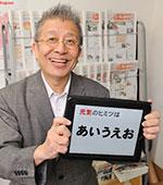日本一明るい経済新聞 編集長 有限会社産業情報化新聞社 代表取締役 竹原 信夫 氏の顔写真