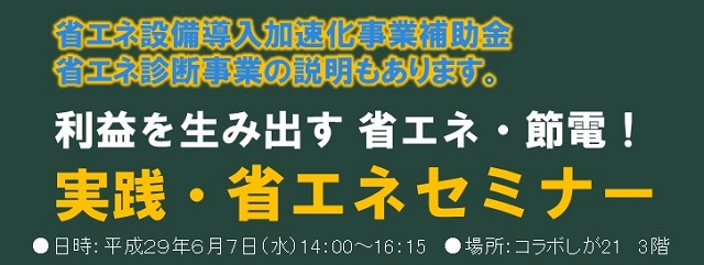 滋賀の大津で実施の実践・省エネセミナー案内画像