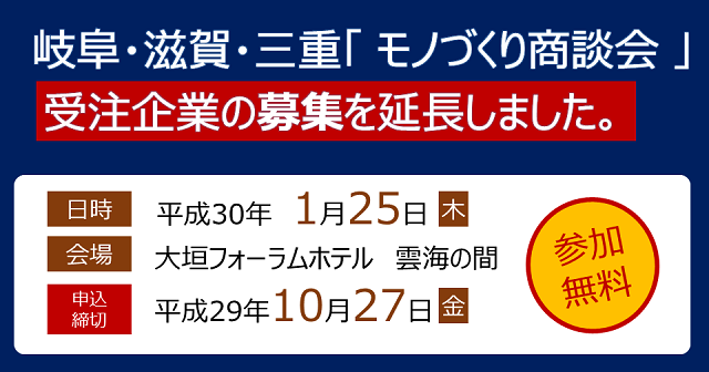 岐阜・滋賀・三重モノづくり商談会