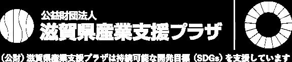 公益財団法人滋賀県産業支援プラザ