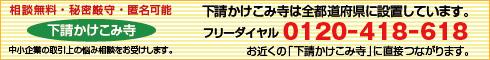 下請かけこみ寺は全都道府県に設置しています