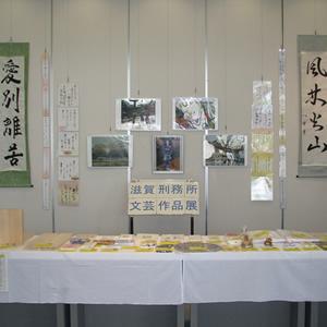 「刑務所作業製品・作業工程の紹介」刑務所作業製品展示