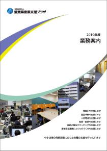 滋賀県産業支援プラザ業務案内2019年度版表紙画像