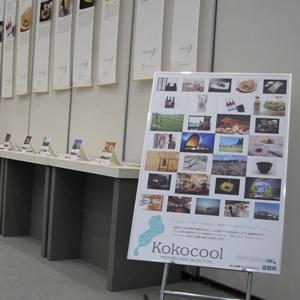 滋賀のいいもん、ほんまもん。ココクール マザーレイク・セレクション 2012~2014