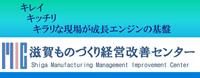 滋賀ものづくり経営改善センター事業